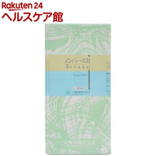 【第2類医薬品】一元 ノンパースB (荊芥連翹湯)(2000錠)【送料無料】