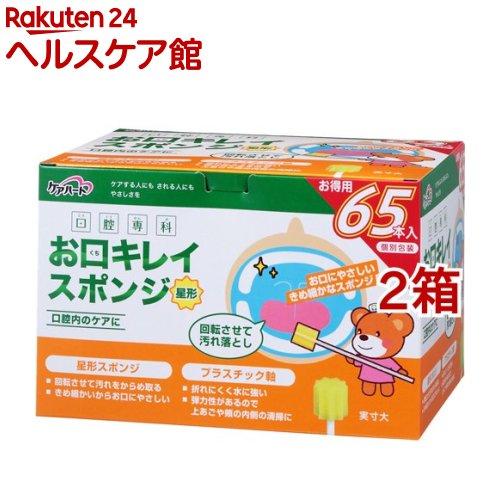 <title>ケアハート 口腔専科 お口キレイスポンジ 65本入 大幅値下げランキング 2箱セット</title>