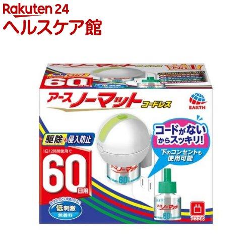 アースノーマット 60日セット コードレス(1セット)【アース ノーマット】
