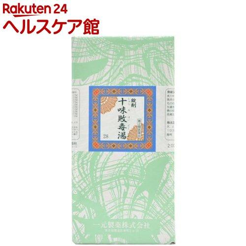 【第2類医薬品】一元 錠剤十味敗毒湯(2000錠)【送料無料】
