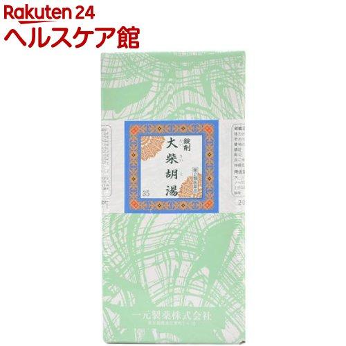 【第2類医薬品】一元 錠剤大柴胡湯(2000錠)【送料無料】