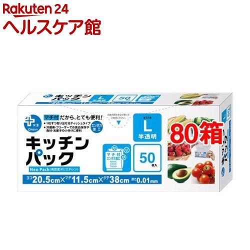 キッチンパック マチ付 L 半透明(50枚入*80箱セット)【オルディ】