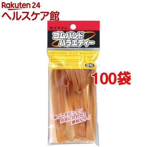 セメダイン ゴムバンドバラエティー XA-594 6*160(8本入*100袋セット)【セメダイン】