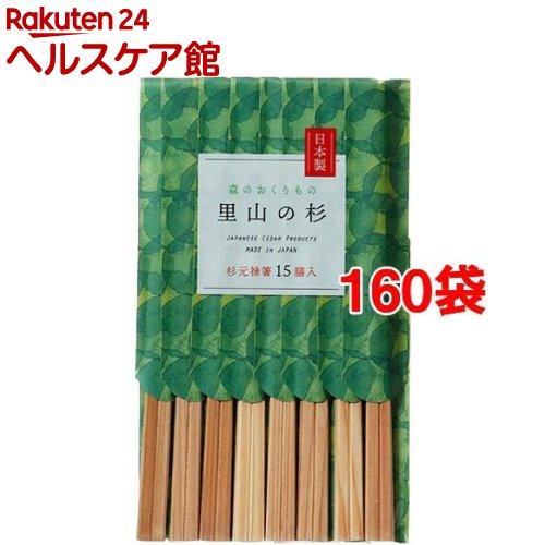 杉元禄割箸 森のおくりもの(15膳入*160袋セット)