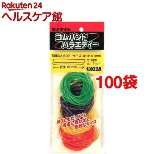セメダイン ゴムバンドバラエティ XA-632 1*60(100本入*100袋セット)【セメダイン】