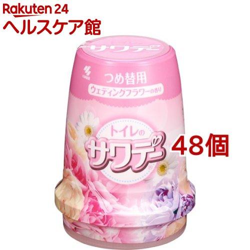 サワデーつめ替 ウェディングフラワーの香り(140g*48個セット)【サワデー】