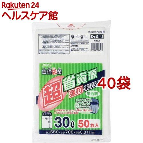 ジャパックス 環境袋策 ポリ袋 半透明 30L KT-58(50枚入*40袋セット)