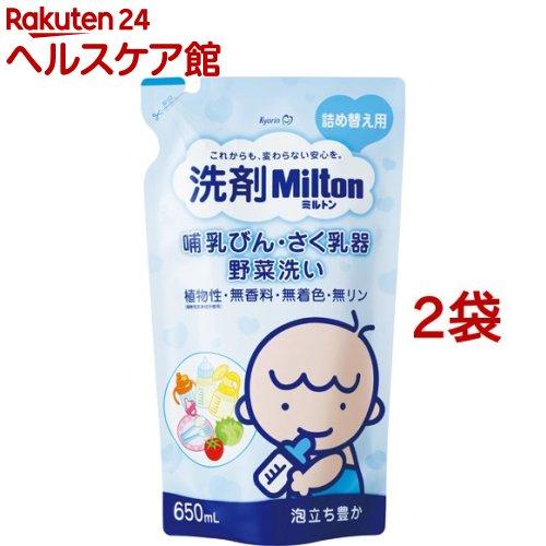 宅送 ミルトン 洗剤ミルトン プレゼント 哺乳びん さく乳器 野菜洗い 2袋セット 詰め替え用 650ml