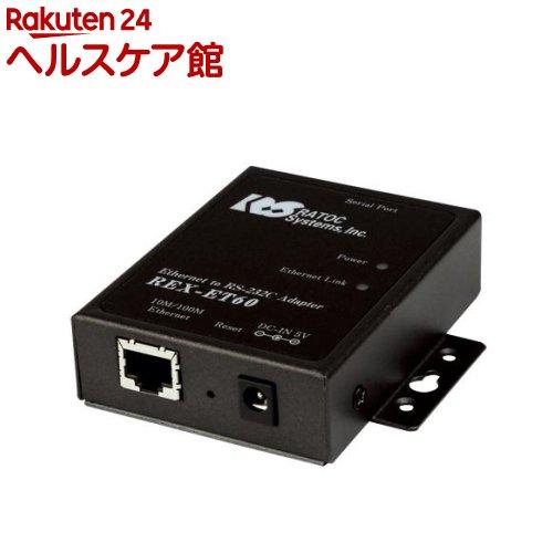 Ethernet to RS-232C コンバーター REX-ET60(1セット)
