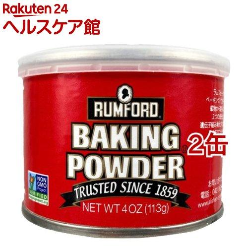 ラムフォード ベーキングパウダー オンラインショップ 倉庫 2缶セット 113g