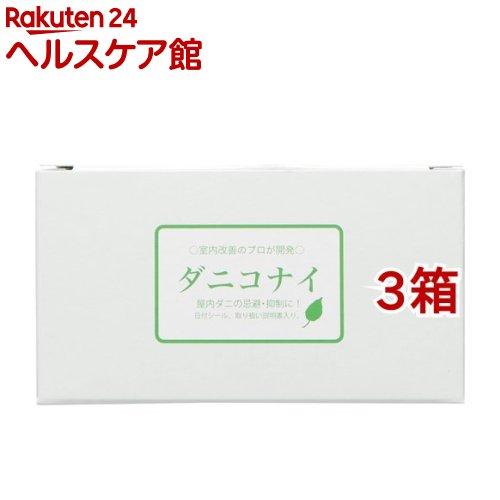 お得セット ダニコナイ 森の生活 公式ショップ 15個入 3箱セット