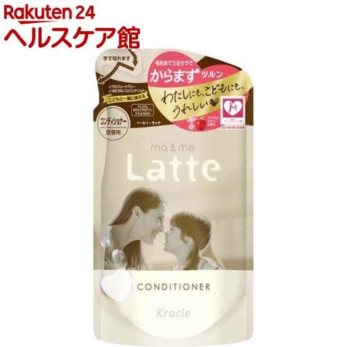 マー 送料無料 激安 お買い得 キ゛フト ミー Latte コンディショナー 詰替用 推奨 360g more20