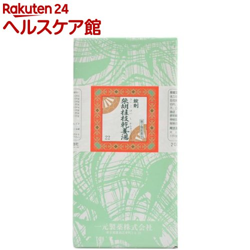 【第2類医薬品】一元 錠剤柴胡桂枝乾姜湯(2000錠)【送料無料】