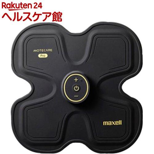 マクセル EMS運動器 もてケアpro 4極 プロ仕様(1台)【マクセル(maxell)】【送料無料】