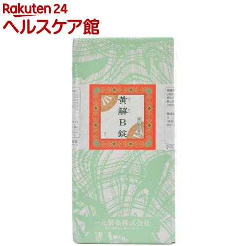 【第2類医薬品】一元 黄解B (黄連解毒湯加大黄)(2000錠)【送料無料】