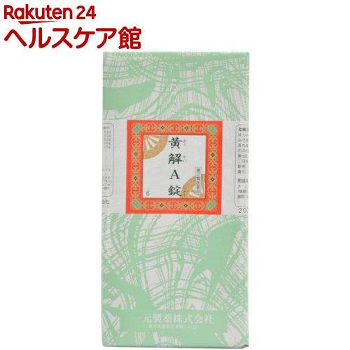 【第2類医薬品】一元 黄解A (黄連解毒湯)(2000錠)【送料無料】