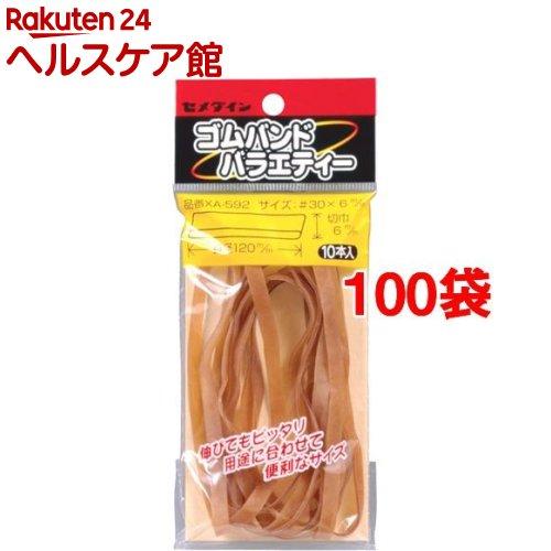 セメダイン ゴムバンドバラエティー XA-592 6*120(10本入*100袋セット)【セメダイン】