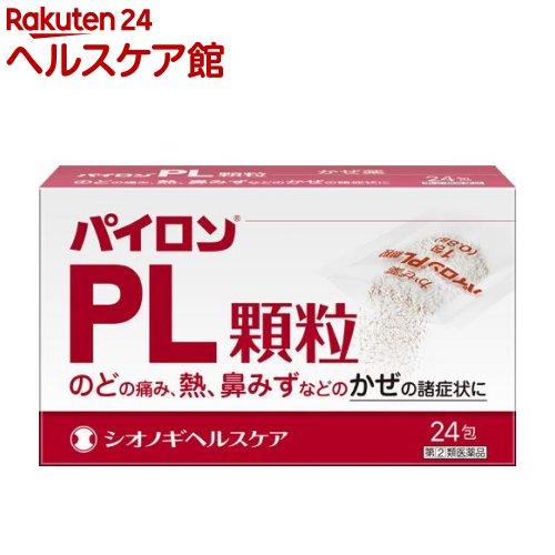 パイロン / パイロンPL顆粒 【第(2)類医薬品】パイロンPL顆粒(24包)【パイロン】