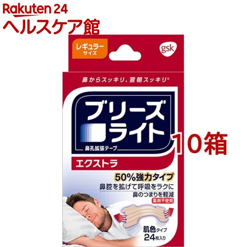 ブリーズライト エクストラ 肌色 レギュラー 鼻孔拡張テープ 快眠・いびき軽減(24枚入*10箱セット)【ブリーズライト】