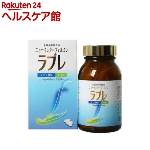 ニューインターフェルミン ラブレ(550粒)【サンビアン】【送料無料】