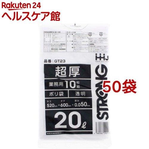 ゴミ袋 GT23(10枚入*50袋セット) 業務用 20L 透明 超厚ポリ袋 0.05mm