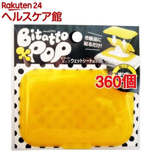 ビタットポップ レギュラーサイズ ポップイエロー(360個セット)【ビタット(Bitatto)】