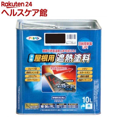 アサヒペン 水性屋根用遮熱塗料 スレートブラック(10L)【アサヒペン】【送料無料】
