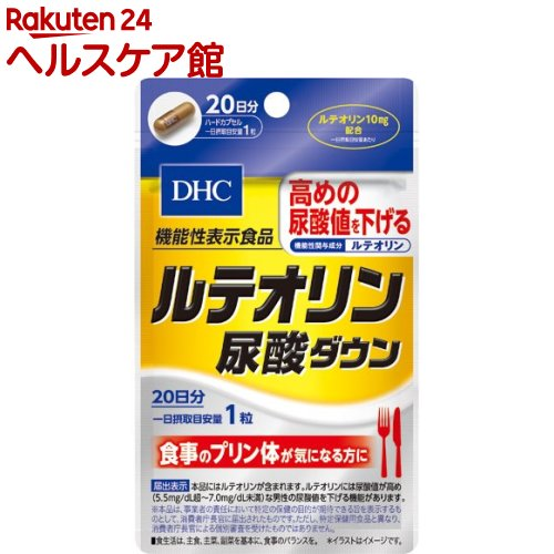 DHC サプリメント ルテオリン尿酸ダウン 20日分 20粒 商舗 激安 激安特価 送料無料
