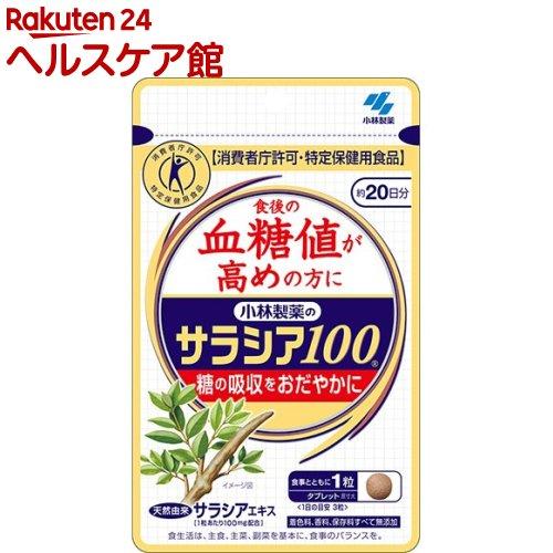 商店 人気ブレゼント! 小林製薬の栄養補助食品 小林製薬のサラシア100 60粒