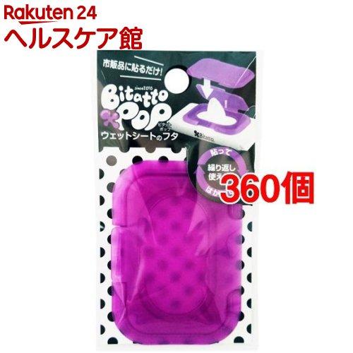 ビタットポップ ミニサイズ ポップパープル(360個セット)【ビタット(Bitatto)】