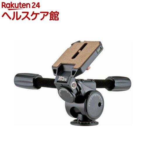 ベルボン カメラ用雲台 3ウェイ式 PH-275(1台)【送料無料】