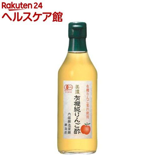 未使用品 内堀醸造 美濃有機純りんご酢 360mL 輸入