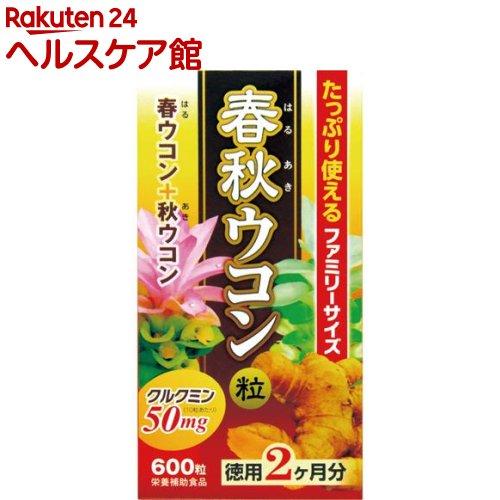 ウェルネスジャパン 春秋ウコン 2ヵ月分 定価 600粒 売り込み
