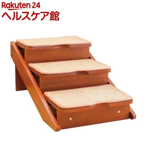 ペット介護スロープ 木製2wayステップ 3段タイプ(1個入り)【送料無料】
