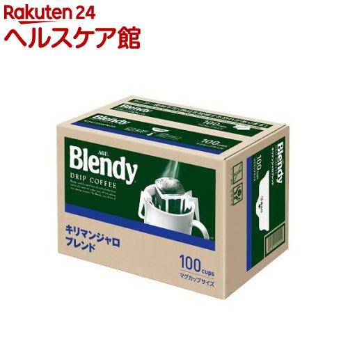 ブレンディ 選択 Blendy AGF レギュラーコーヒー ドリップパック 送料無料でお届けします 100袋入 ブレンド 7g キリマンジャロ