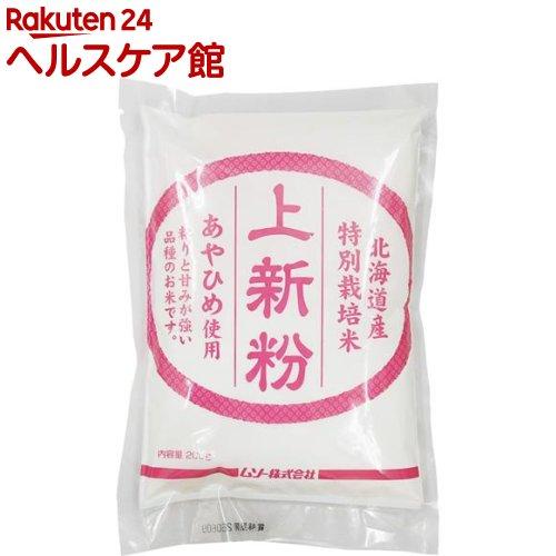ムソー 北海道産特別栽培米あやひめ使用 上新粉 ムソー 北海道産特別栽培米あやひめ使用 上新粉(200g)