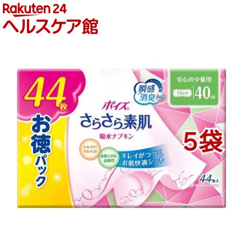 ポイズ さらさら素肌 吸水ナプキン ポイズライナー 5袋セット 激安通販ショッピング 40cc 44枚入 新作多数 安心の少量用