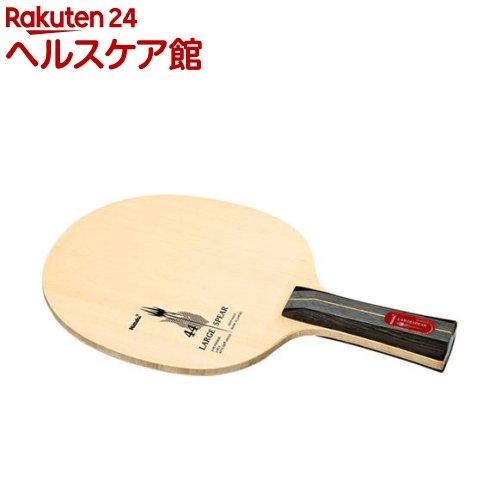 ニッタク ラージボール用シェイクラケット ラージスピア フレア(1コ入)【ニッタク】