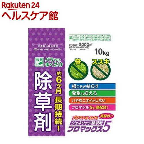 除草剤 特別セール品 ブロマックス5 10kg 送料無料 激安 お買い得 キ゛フト