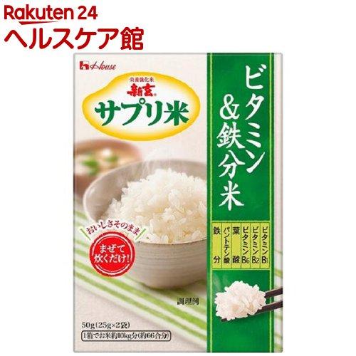 新玄 18%OFF サプリ米 正規品 ビタミン 鉄分 2袋入 spts3 more30 25g