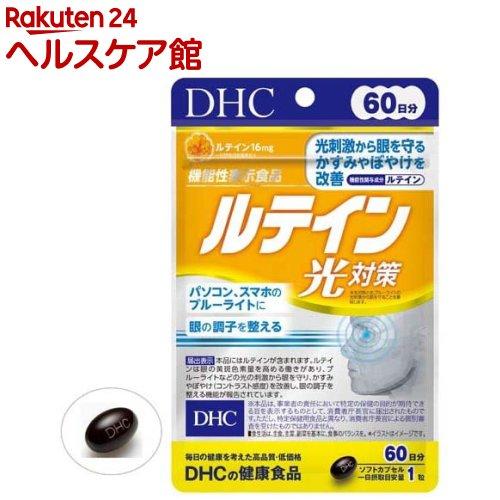 DHC サプリメント ルテイン光対策 60日分 在庫処分 バースデー 記念日 ギフト 贈物 お勧め 通販 60粒