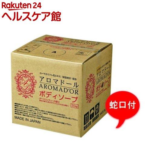 アロマドール ボディソープ(20kg)【アロマドール】【送料無料】