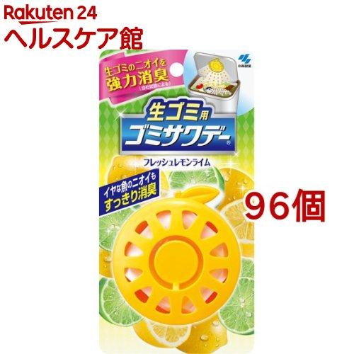 生ゴミ用ゴミサワデーフレッシュレモンライム(2.7ml*96個セット)【サワデー】