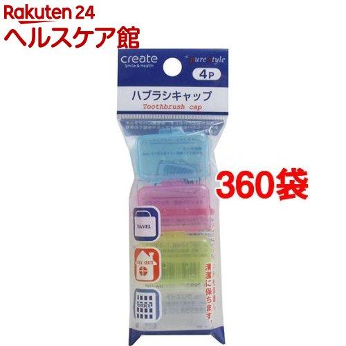 歯ブラシキャップ(4個入*360袋セット)
