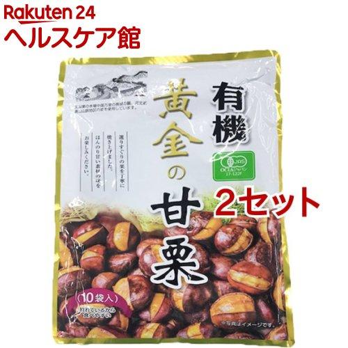 有機 黄金の甘栗 100g 2セット 10袋入 通販 激安◆ 売り込み