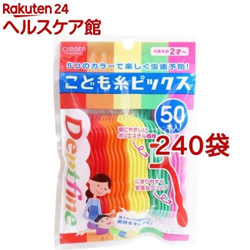 デントファイン こども糸ピックス(50本入*240袋セット)【デントファイン】
