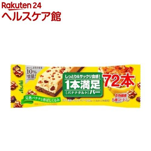 1本満足バー バナナタルト(72本セット)【1本満足バー】