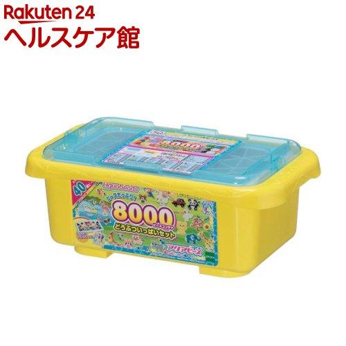 AQ-291 アクアビーズ 8000 ビーズコンテナ どうぶついっぱいセット(1セット)【アクアビーズ】[おもちゃ]
