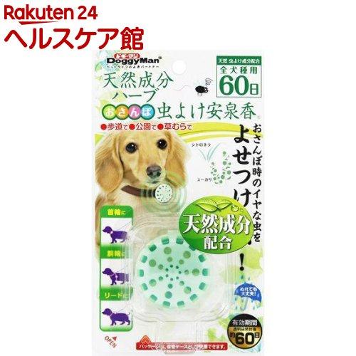 ドギーマン Doggy Man おすすめ特集 天然成分ハーブ 直送商品 60日分 全犬種用 おさんぽ虫よけ安泉香