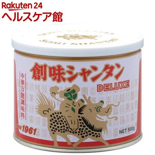 創味 創味シャンタン 国際ブランド デラックス spts4 500g 定番キャンバス